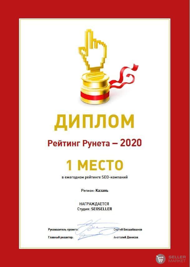 diplom-2020