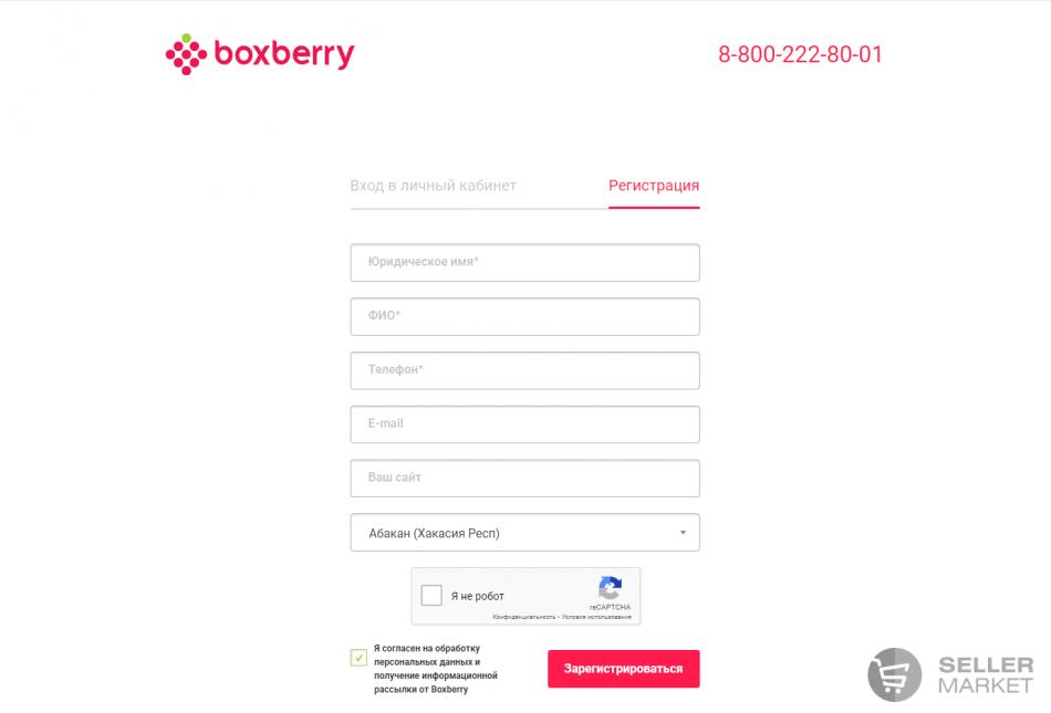 Регистрация на Boxberry