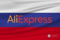 Как продавать на AliExpress из России