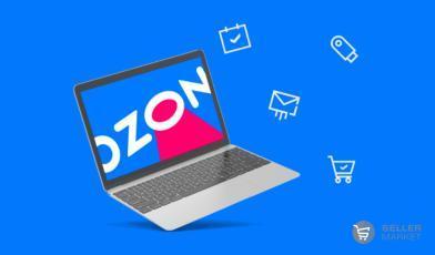 OZON отменил обязательный ЭДО для большинства поставок