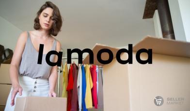 Регистрация в личном кабинете поставщика на сайте интернет-магазина «Ламода»