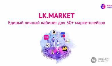 Агрегатор маркетплейсов LK.MARKET переведет с родного на русский легко и без нагрузки