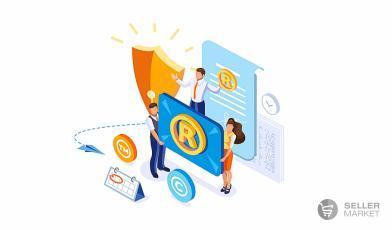 Регистрация товарного знака и сертификация товаров для маркетплейса
