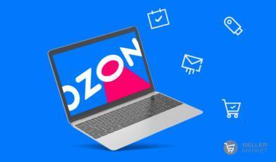 OZON отменил обязательный ЭДО для большинства поставок. Введение ГТД