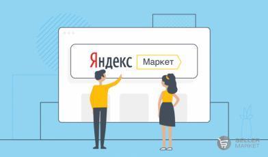 К 2022 году Яндекс Маркет полностью завершит переход в формат маркетплейса