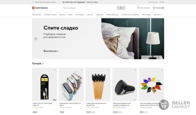 Как продавать на торговой площадке KazanExpress