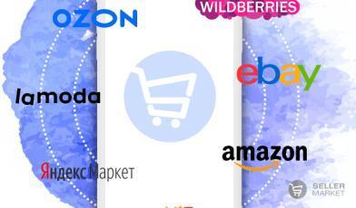 Как автоматизировать торговлю на маркетплейсах