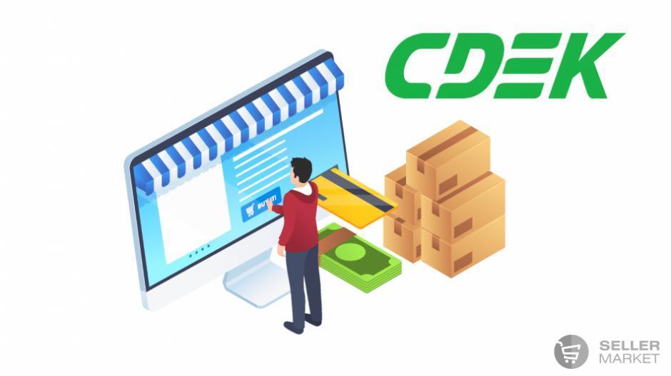 Как продавать на CDEK Маркет?