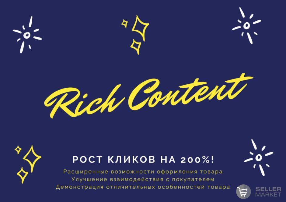 Как рич-контент взрывает продажи на маркетплейсах