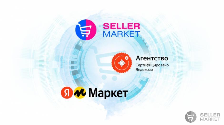 СеллерМАРКЕТ - первый сертифицированный партнер Яндекс Маркет из Казани