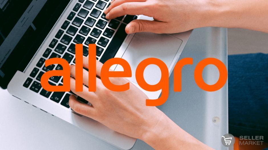 Регистрация аккаунта продавца на Allegro